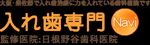 入れ歯専門Navi 監修医院:日根野谷歯科医院